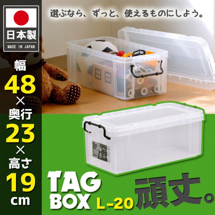 収納ボックス フタ付き【タッグボックスL-20】約幅23×奥行48×高さ18.4cm プラスチック製 コミック 収納ケース 日本製 頑丈 小型 整理箱 収納箱 丈夫 経済的 積み重ね タグボックス 伸和 シンワ
