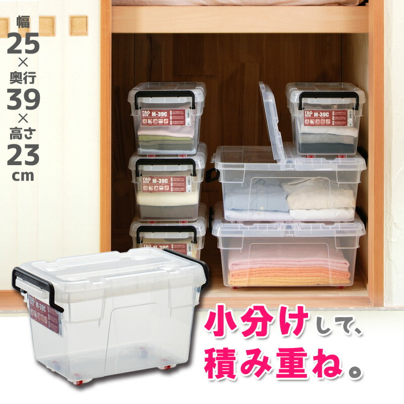 収納ボックス フタ付き【タッグボックスM-39C】約幅39×奥行25×高さ23cm プラスチック製 衣装ケース 頑丈 小物入れ 整理箱 収納箱 丈夫 経済的 積み重ね タグボックス ハーフサイズ 伸和 シンワ