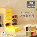 【数量限定】小物ケース【小物箱2-3段】収納 小物 小物ケース 収納ケース 引出し 木製品 プラスチック ボックス 収納…