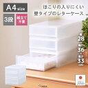 【プラストFRA403】書類 レターケース 整理ケース 事務用品 A4 3段 引き出しケース 小物入れ 収納ケース 伝票 薬 封筒…