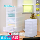【PLUST(プラスト)FRA405】書類 レターケース 整理ケース 事務用品 A4 5段 引き出しケース 小物入れ 収納ケース 伝…