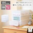 【プラストFRB503】書類 レターケース 整理ケース 事務用品 B5 3段 引き出しケース 小物入れ 収納ケース 伝票 薬 封筒…