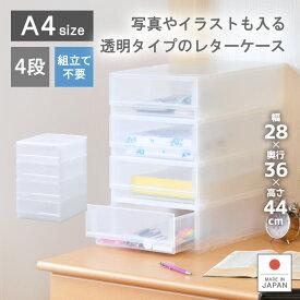 【プラストフォトPHA404】書類 レターケース 整理ケース 事務用品 A4 4段 引き出しケース 小物入れ 収納ケース 伝票 薬 封筒 靴下 ハガキ 化粧品 アクセサリー 文具入れ ギフト デスク 日本製 巣ごもり #外出自粛