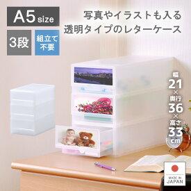 【プラストフォトPHA503】書類 レターケース 整理ケース 事務用品 A5 3段 引き出しケース 小物入れ 収納ケース 伝票 薬 封筒 靴下 ハガキ 化粧品 アクセサリー 文具入れ ギフト デスク 日本製
