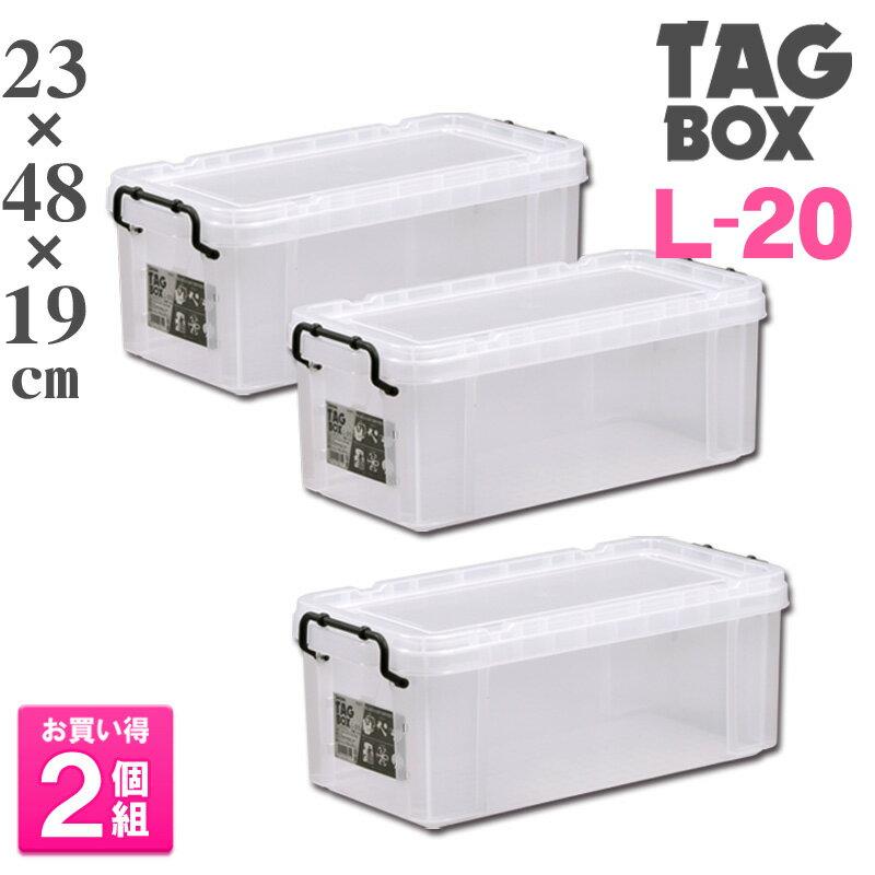 収納ボックス フタ付き《お徳用2個セット》【タッグボックスL-20】約幅23×奥行48×高さ18.4cm プラスチック製 コミック 収納ケース 日本製 頑丈 小型 整理箱 収納箱 丈夫 経済的 積み重ね タグボックス 伸和 シンワ