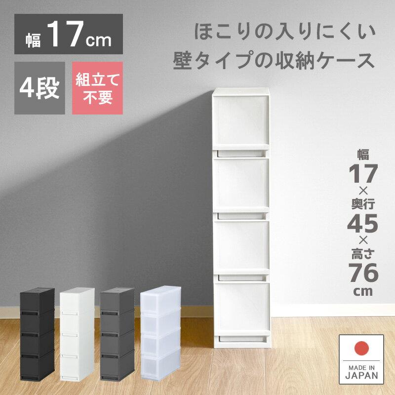 収納ケース プラスチック 引き出し 日本製【プラストベーシックFR1704】幅17cm 奥行45cm 4段 すきま収納 スリム ほこりの入りにくい壁タイプ 半透明タイプ キッチンストッカー キッチンワゴン クローゼット 押入れ 収納ボックス