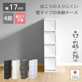 収納ケース プラスチック 引き出し 日本製【プラストベーシックFR1704】幅17cm 奥行45cm 4段 すきま収納 スリム ほこりの入りにくい壁タイプ 半透明タイプ キッチンストッカー 白い収納ケース クローゼット 押入れ 収納ボックス 巣ごもり