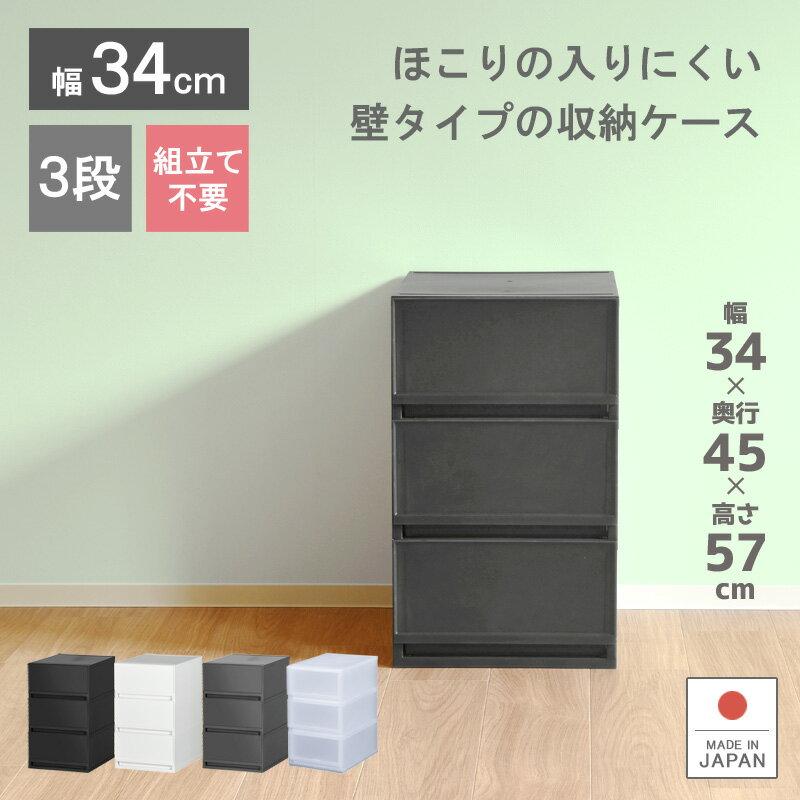 収納ケース プラスチック 引き出し 日本製【プラストベーシックFR3403】幅34cm 奥行45cm 3段 ほこりの入りにくい壁タイプ 半透明タイプ クローゼット 押入れ 衣類収納 衣装ケース PPケース おしゃれ 新生活 子供部屋 寝室
