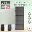 収納ケース プラスチック 引き出し 日本製【プラストベーシックFR3405】幅34cm 奥行45cm 5段 ほこりの入りにくい壁タ…