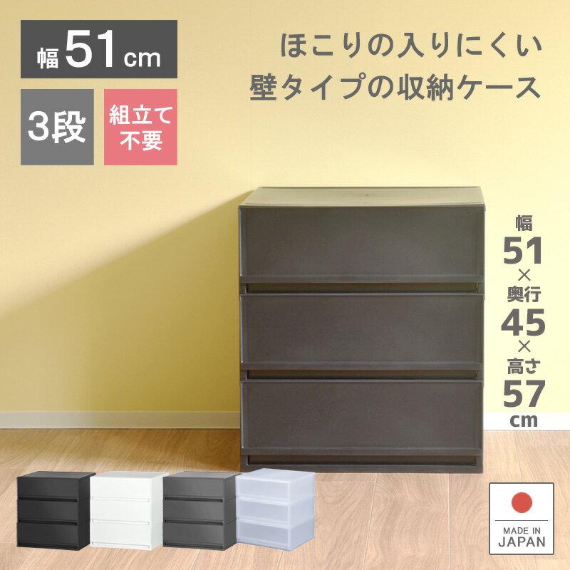 収納ケース プラスチック 引き出し 日本製【プラストベーシックFR5103】幅51cm 奥行45cm 3段 ワイド 幅広 ほこりの入りにくい壁タイプ 半透明タイプ クローゼット 押入れ 衣類収納 衣装ケース PPケース おしゃれ 新生活 寝室