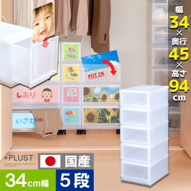 収納ケース プラスチック 引き出し 日本製 幅34cm 奥行45cm 5段【プラストフォトPH3405】ほこりの入りにくい壁タイプ 透明ケース クローゼット 押入れ 衣類収納 衣装ケース PPケース おしゃれ 新生活 寝室 リビング 巣ごもり