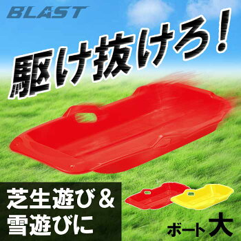 【スノーボートBLAST(大)】冬だけでなく、芝生や砂山を滑ったりと遊び方はいろいろ!子供から大人まで楽しめる雪の中でも見つけやすい2色のカラー