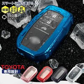 トヨタ キーカバー スマートキーケース クリア 全面カバー メタリック 柔軟 柔らかい 軽量 50系プリウス 50系プリウスPHV CH-R 70系カムリ 対応 1-2#