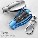 ベンツ Benz スマートキー ケース カバー 全面保護 汚れ 傷 防止 メタリック TPU 軽量