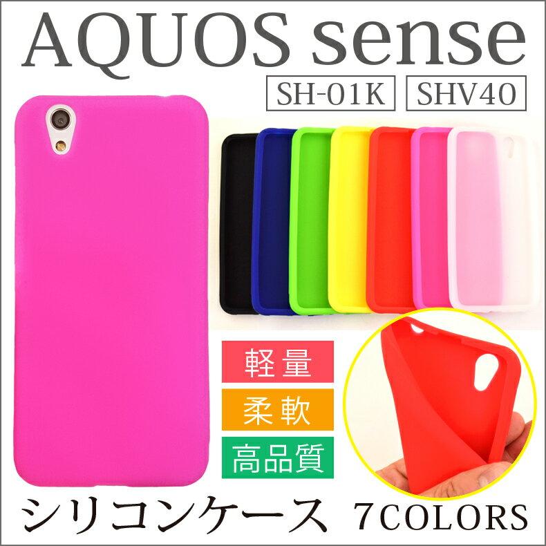 【在庫処分】 Aquos sense SH-01K カバー SHV40 ケース シリコン aquos sense lite SH-M05 basic シリコンケース goo simseller L2 スマホケース スマホカバー sharp アクオス センス ケース