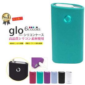 【 商品 新色追加!】 glo グロー ケース シリコン glo mini ケース 専用 電子タバコ ケース カバー グローケース シリコン シリコンケース glo グロー 落下防止 傷防止 電子タバコ