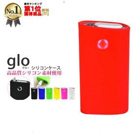 【楽天ランキング第1位】 glo グロー ケース シリコン glo mini ケース 電子タバコ ケース カバー グローケース シリコンケース 落下防止 傷防止 グローカバー gloケース 全面保護 超 !
