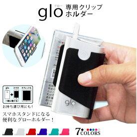 glo グロー ケース glo グロー専用 ケース 電子タバコ プラスチック ホルダー iphone SE xperia galaxy スマートフォン マルチホルダー スマホ 充電スタンド マルチスタンド clip スマホスタンド ipad タブレット 車載 卓上