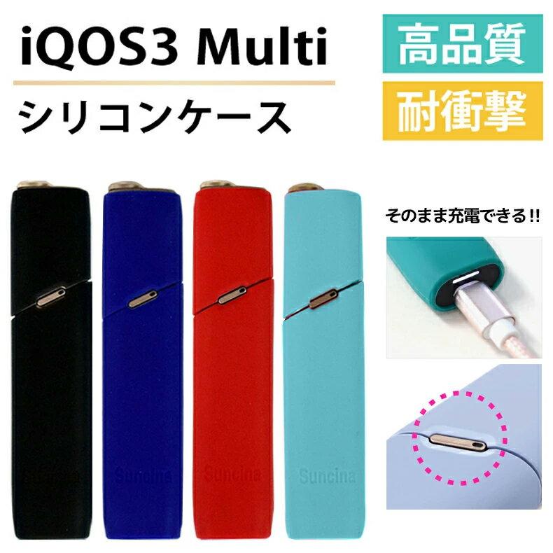 iQOS3 ケース iqos 3 multi ケース アイコス3 マルチ ケース シリコン アイコス3マルチ シリコンカバー iQOS3 MLUTI 純正より 耐衝撃 シリコンケース 専用ケース カバー