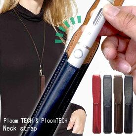 ploom tech+ ケース プルームテックプラス ケース プルームテック プラス ploom tech ploomtech plus カバー ストラップ ホルダー 首かけ 収納 コンパクト ネックストラップ JT 電子タバコ
