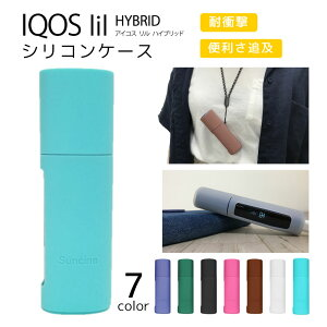 iqos lil hybrid ケース IQOS LIL HYBRID 2.0 ケース シリコン アイコス リル ハイブリッド ケース カバー 電子タバコケース iqosケース アイコスケース かわいい iqos 新型 2021 フィリップ モリス 加熱式
