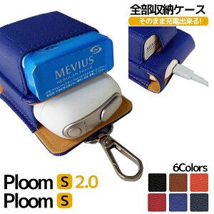 ploom s ケース Ploom S 2.0 カバー プルームテック ケース プルームテックプラス プルームエス ploom プルーム テック プラス エス plooms カバー カラビナ ベルト JT 電子タバコ