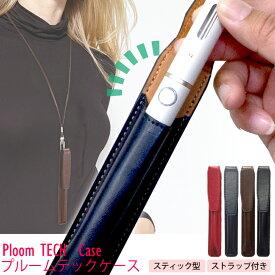 【訳あり】ploom tech ケース プルームテック ケース プルームテック プラス ploom tech カバー ストラップ ホルダー 首かけ 収納 コンパクト ネックストラップ JT 電子タバコ