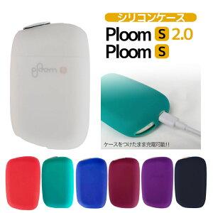 ploom s ケース Ploom S 2.0 カバー プルームテック ケース プルームテックプラス プルームエス ploom tech+ tech プルーム テック プラス エス plooms カバー シリコン