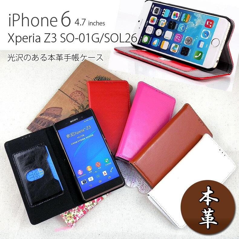 iphone6s ケース iphone 6 6s ケース iphone6 カバー 手帳型 手帳 本革 レザー 革 Xperia Z4 Z3 galaxy NoteEdge S6 Edge スマホケース スマホカバー SE 5s Xperia Z3 SO-01G SOL26 ビジネス メンズ SC-01G SCL24 so01g SO-03G SOV31 Galaxy S6 Edge SC-04G