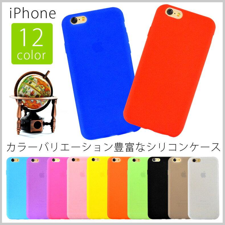 訳あり iphone8 ケース iphone7 ケース iphone 7 plus iphone7 カバー iphone6s ケース iphone 6 6s ケース iphone6 カバー シンプル 無地 カラフル ビビッド パステル シリコン ソフト シリコンケース アイフォン iphoneケース アイフォン6 スマホケース プラス