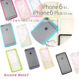 iphone6s ケース iphone 6 6s ケース iphone6 カバー plus クリア TPU ソフトgalaxy S6 Edge SC-05G SC-04G scv31 mate7 スマホケース スマホカバー Ascend Mate7 SIMフリー アセンド アイフォン