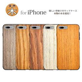 iphone11 ケース おしゃれ iphone8 iphone SE 11 pro max xr カバー 7 6s plus ケース iphonese iphonexr iphonexs 手帳型 スマホケース iphoneケース かわいい 耐衝撃 かっこいい 天然木