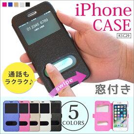 iphone xr x xs max 8 7 6s plus ケース iphone8 iphone7 iphonexr iphonexs 手帳型 スマホケース iphoneケース 窓付き 手帳型 耐衝撃 おしゃれ かわいい