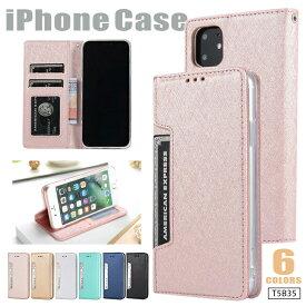 iphone8 ケース手帳型 iphone X ケース スマホケース iphone7 ケース iPhone 8 plus ケース iPhone 7 plus スマホカバーPU レザー iphoneケース iphone ケース