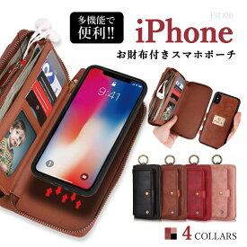 iphone12 ケース 手帳型 iphone12Pro iphone11 iphone8 iphone SE SE2 11 pro xr x xs max 8 plus ケース iphonese iphoneケース スマホケース お財布 ポーチ リング カード 多機能 小銭 コインケース 財布型