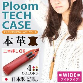 【職人技 KC,s 本革 2本用】 ploom tech ケース ploom tech+ プルームテック プラス ケース Ploomtech+ カバー 牛革 2本 ワイド ストラップホルダー 手作り 本革ケース Ploom Tech plus ケース