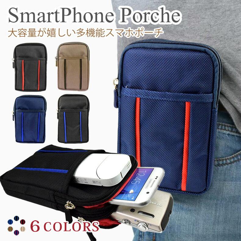 全機種対応 ベルト掛け 2台 スマホポーチ ナイロン カラビナ ポーチiphone8 ケース iphone xs ケース iphone7 ケース iphone6s ケース aquos xperia galaxy ケース