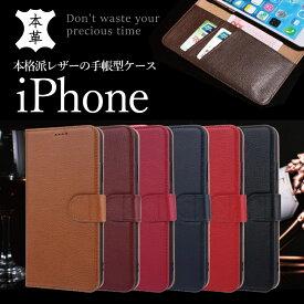 iphone13 ケース iphone12 ケース iphone se ケース iphone11 ケース iphoneケース iphone 13 pro max XR XS se2 8 11 12 mini ケース スマホケース 手帳型 便利 耐衝撃 おしゃれ かわいい 高級レザー 本革