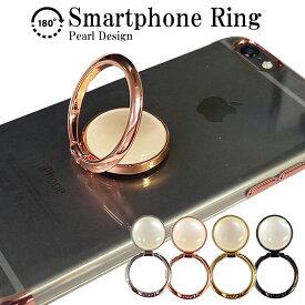 スマホリング おしゃれ かわいい バンカーリング iphone リング iPhoneリング スマホ リング 落下防止 リングスタンド 指輪型 軽い 薄い 安定 Xperia ホールドリング ホルダー リング 可愛い 韓国 180度