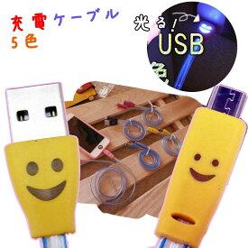 USB充電ケーブル usb 充電ケーブル iphone スマホ スマートフォン micro usb すまいる ! 顔が光る アンドロイド対応 かわいい ケーブル Android 充電ケーブル 【約1m】