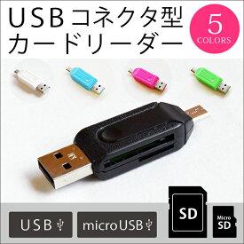 カードリーダー usb カードリーダー sd sdカードリーダー usb カードリーダー 変換アダプター コネクタ メモリーカードリーダー SDカードリーダー USB 変換コネクター MicroUSB PC MicroSD カードリーダー