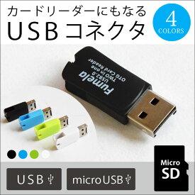 カードリーダー usb カードリーダー sd sdカードリーダー 変換アダプター コネクタ メモリーカードリーダー USB 変換コネクター MicroUSB PC MicroSD