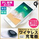 ワイヤレス充電器 iphone android 対応 携帯 QI スマホ 軽量 携帯 充電器 黒 白 iphoneX iphone8 iphone8 plus対...