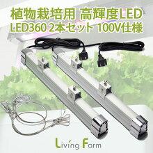 植物栽培用LED3602本セット