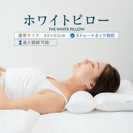 ストレートネック 枕 43 × 63 cm ホワイトピロー 矯正 グッズ 首こり 肩こり 首枕 洗える 高さ調整 日本製 【新生活特集】