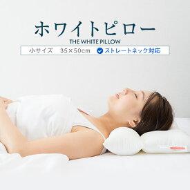 ストレートネック 枕 小さめ 35 × 50 cm ホワイトピロー わた枕 矯正 グッズ 首こり 肩こり 首枕 洗える 日本製