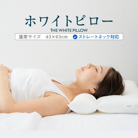ストレートネック 枕 43 × 63 cm ホワイトピロー わた枕 グッズ 首こり 肩こり 洗える 日本製 【新生活特集】