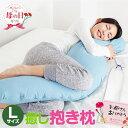 【16日1:59までポイント7倍&10日まで100円offクーポン】 抱き枕 癒し抱き枕 Lサイズ 洗える 日本製 母の日 プレゼン…