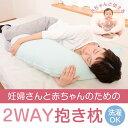 抱き枕 2way ダブルガーゼ ガーゼ 授乳クッション 授乳用 授乳 妊婦用 妊婦 クッション 洗える 抱きまくら 横向き寝 …