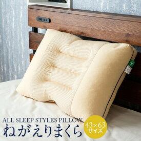 ねがえり まくら 枕 横向き寝 43 × 63 cm パイプ枕 洗える 高さ調整 横寝 枕カバー付き 送料無料 日本製 父の日 ギフト プレゼント